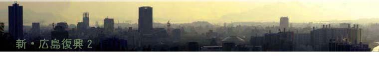 新・広島復興2へ